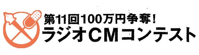 文化放送 第11回100万円争奪!ラ...