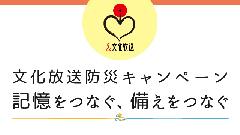 bn_bousai311_240.jpg