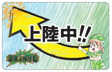 【本渡上陸作戦】ICカードステッカー デザイン画像.jpg
