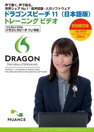 ドラゴンスピーチ.jpg