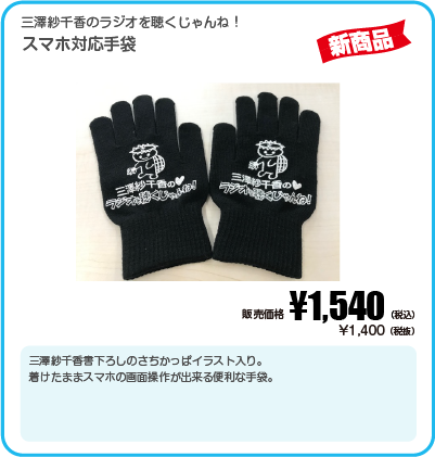 三澤紗千香のラジオを聴くじゃんね手袋!_2.png