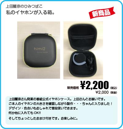 上田麗奈のひみつばこイヤホンケース_1.png