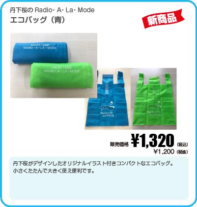丹下桜のRadio・A・La・Mode_1エコバッグ青.png