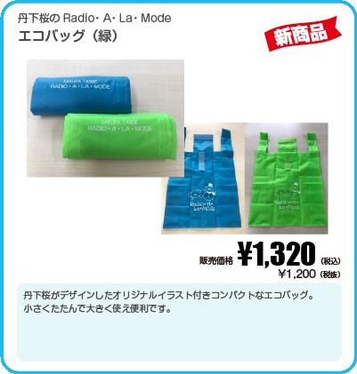 丹下桜のRadio・A・La・Modeエコバッグ緑_2.png