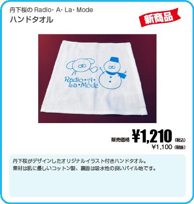 丹下桜のRadio・A・La・Mode_ハンドタオル.png