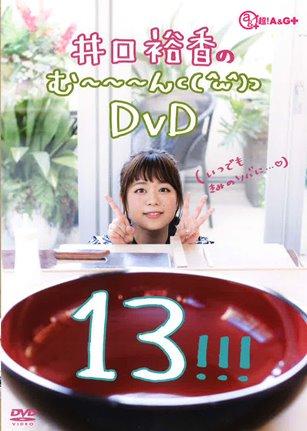 井口DVDジャケット.jpg
