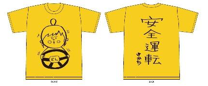 井口Tシャツ安全運転(小).jpg