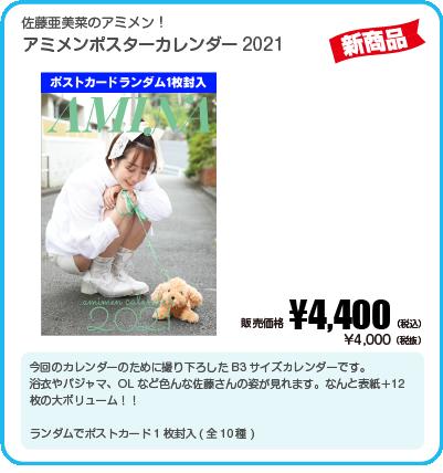佐藤亜美菜のアミメン通常版カレンダー!_1.png