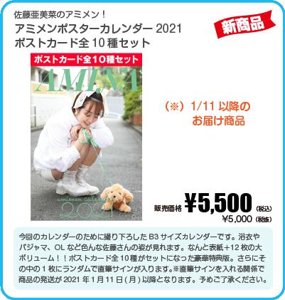 佐藤亜美菜のアミメン!_10種セット2.png