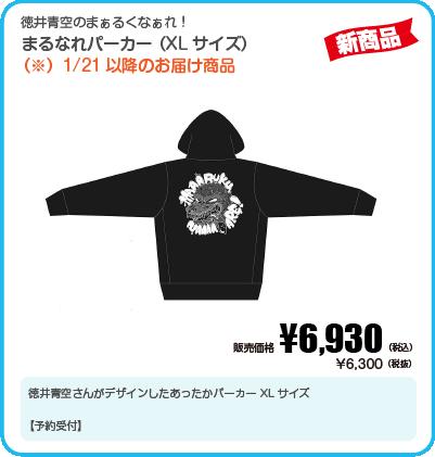 XL 徳井青空のまぁるくなぁれ!_5.png