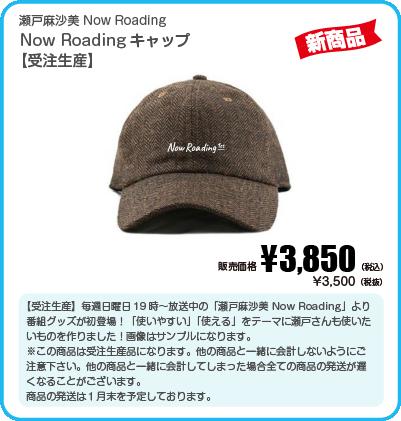 瀬戸麻沙美 Now Roadingキャップ_1.png