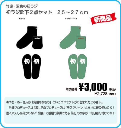 竹達・沼倉の初ラジ靴下25センチ_1.png