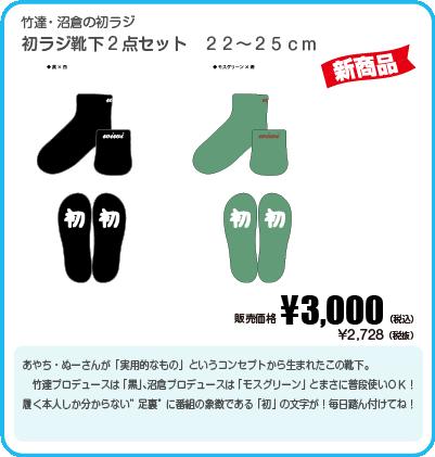 竹達・沼倉の初ラジ_靴下22センチ2.png