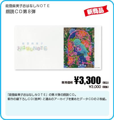 能登麻美子おはなしNOTE ラジオCD_1.png
