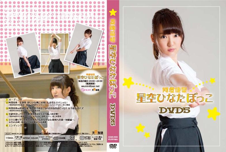 阿澄DVD5.jpg