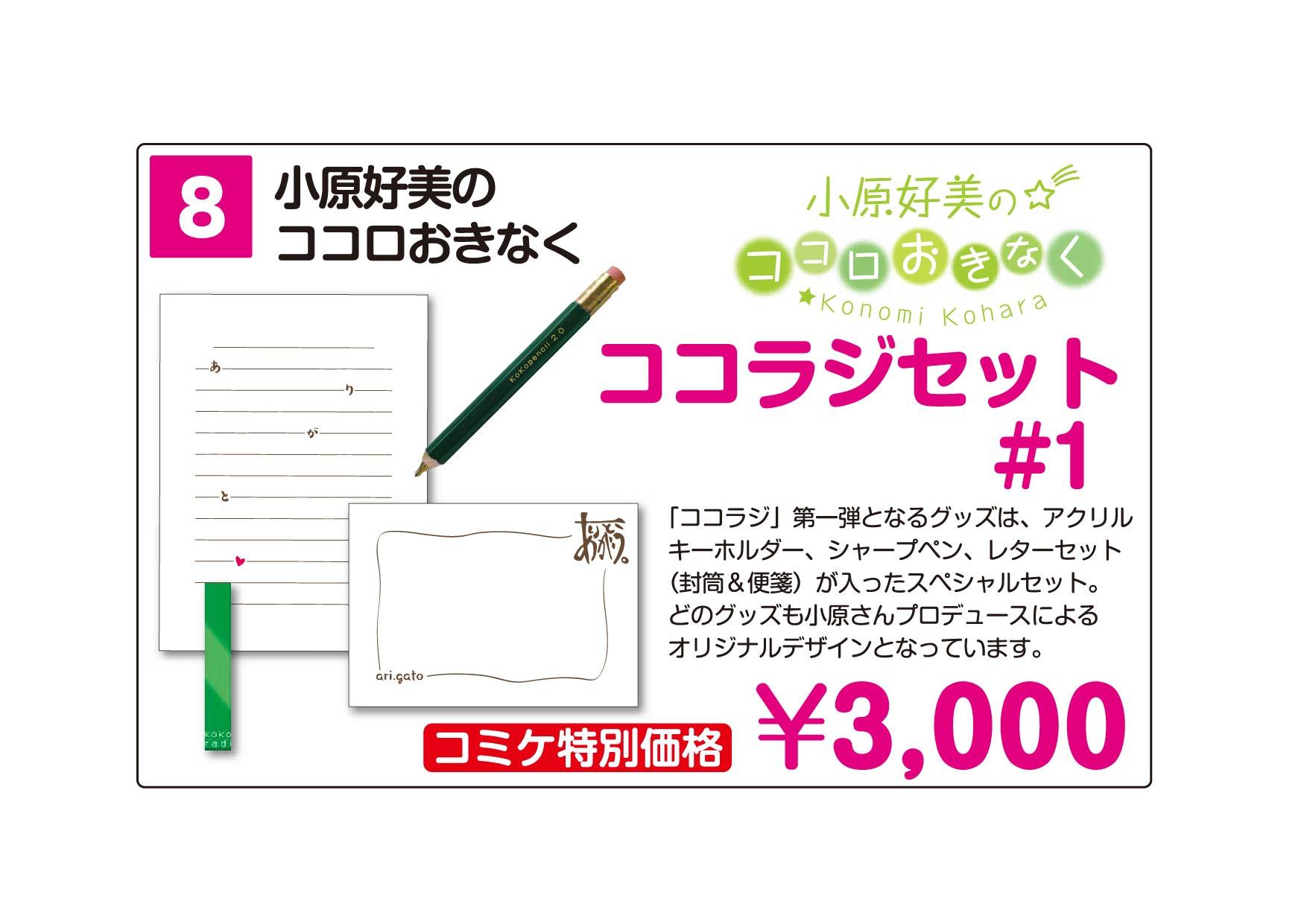 http://www.joqr.co.jp/AandG_booth/08.jpg