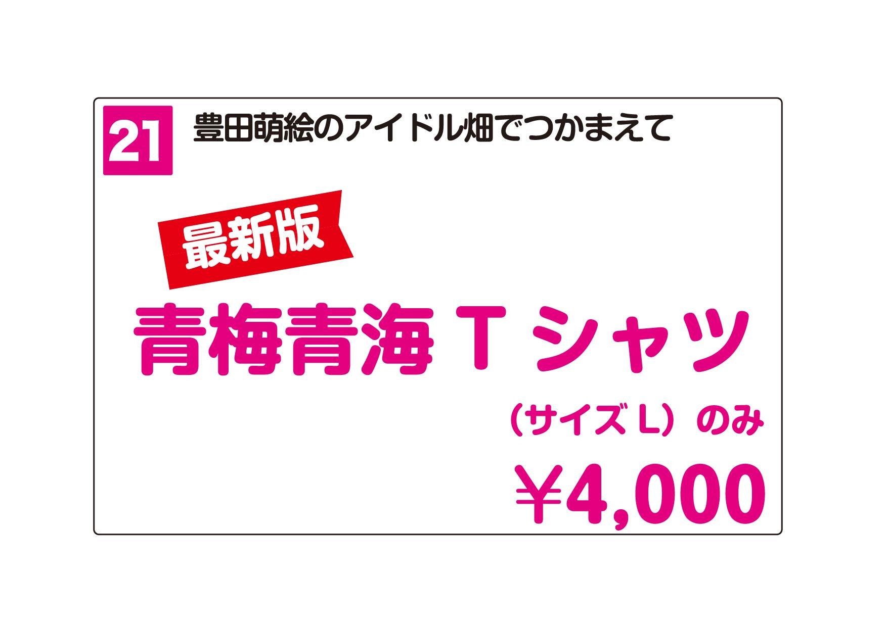 http://www.joqr.co.jp/AandG_booth/21.jpg