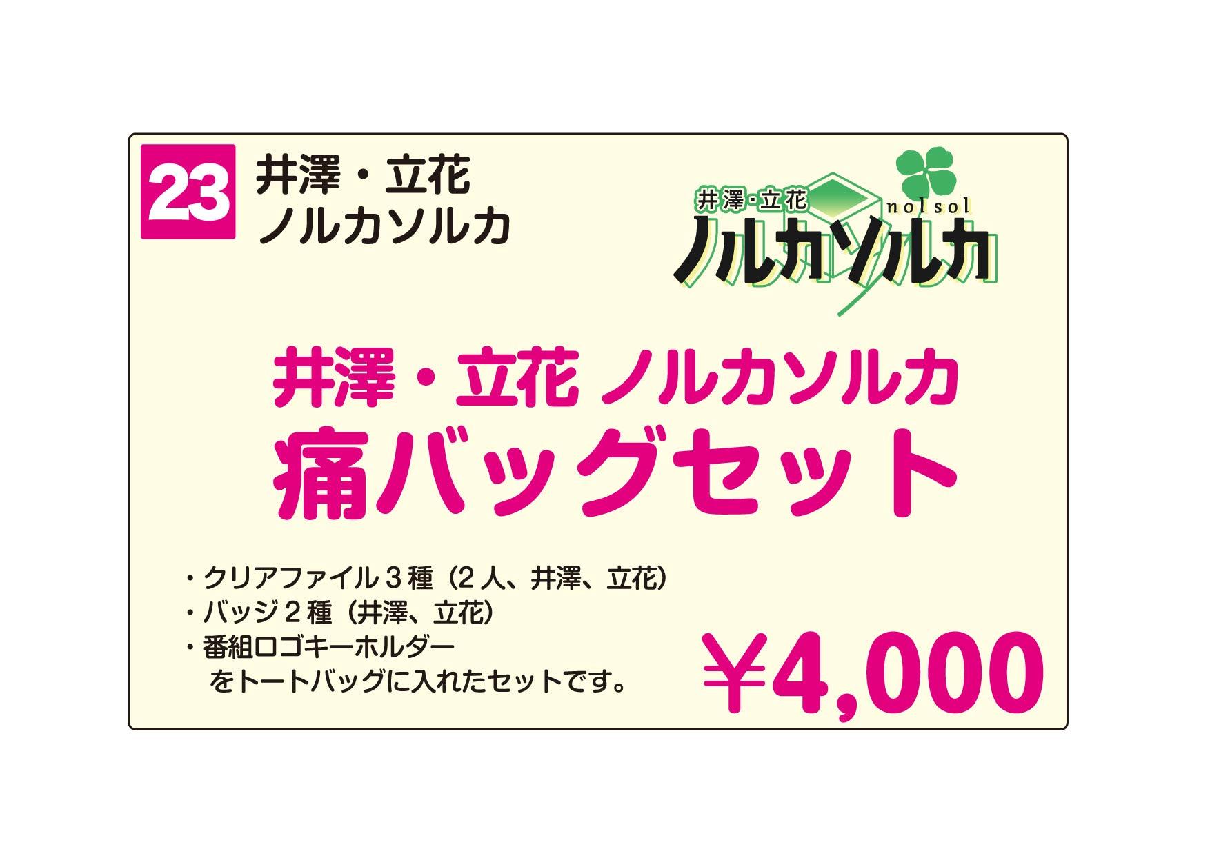 http://www.joqr.co.jp/AandG_booth/23.jpg