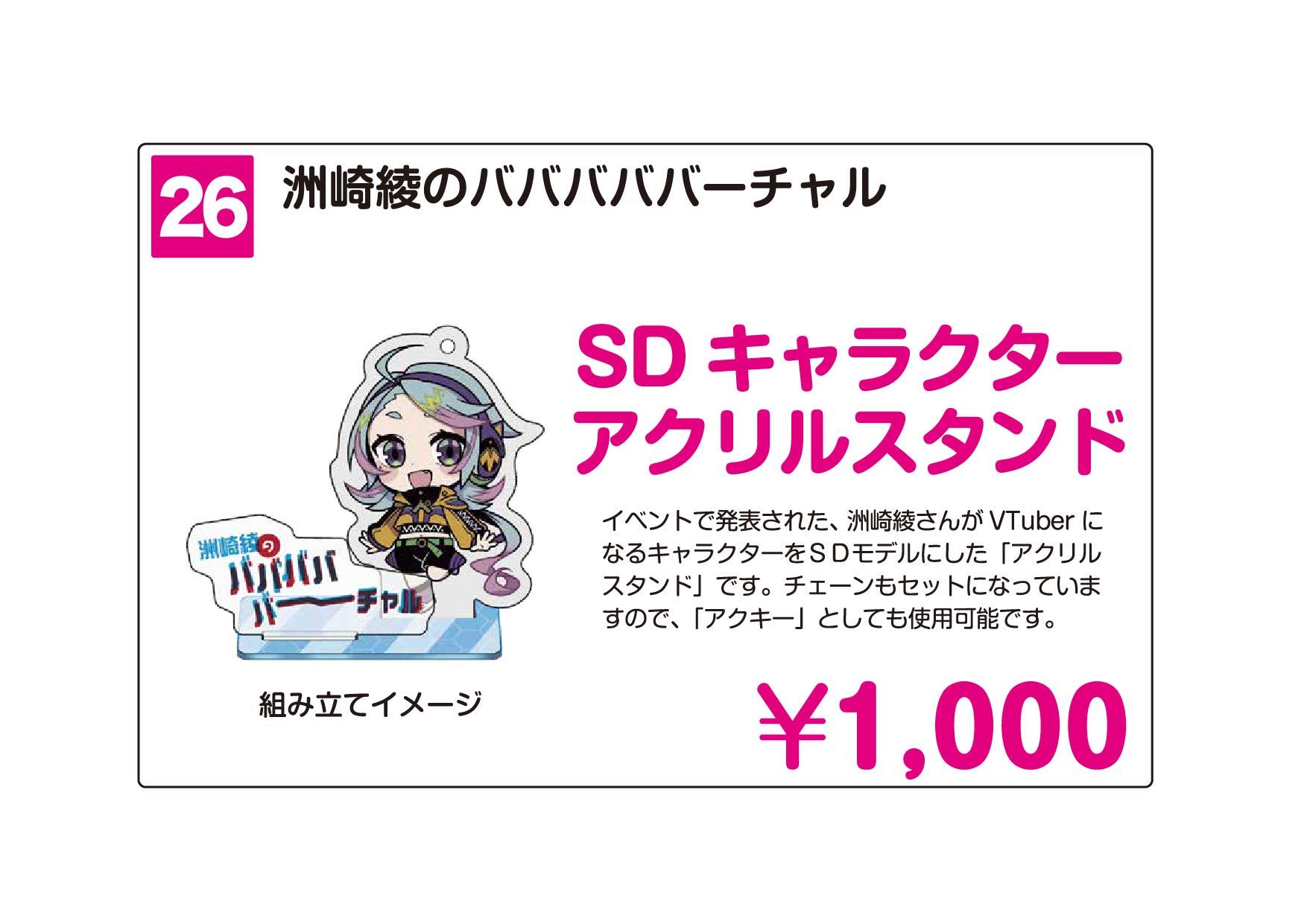 http://www.joqr.co.jp/AandG_booth/26.jpg