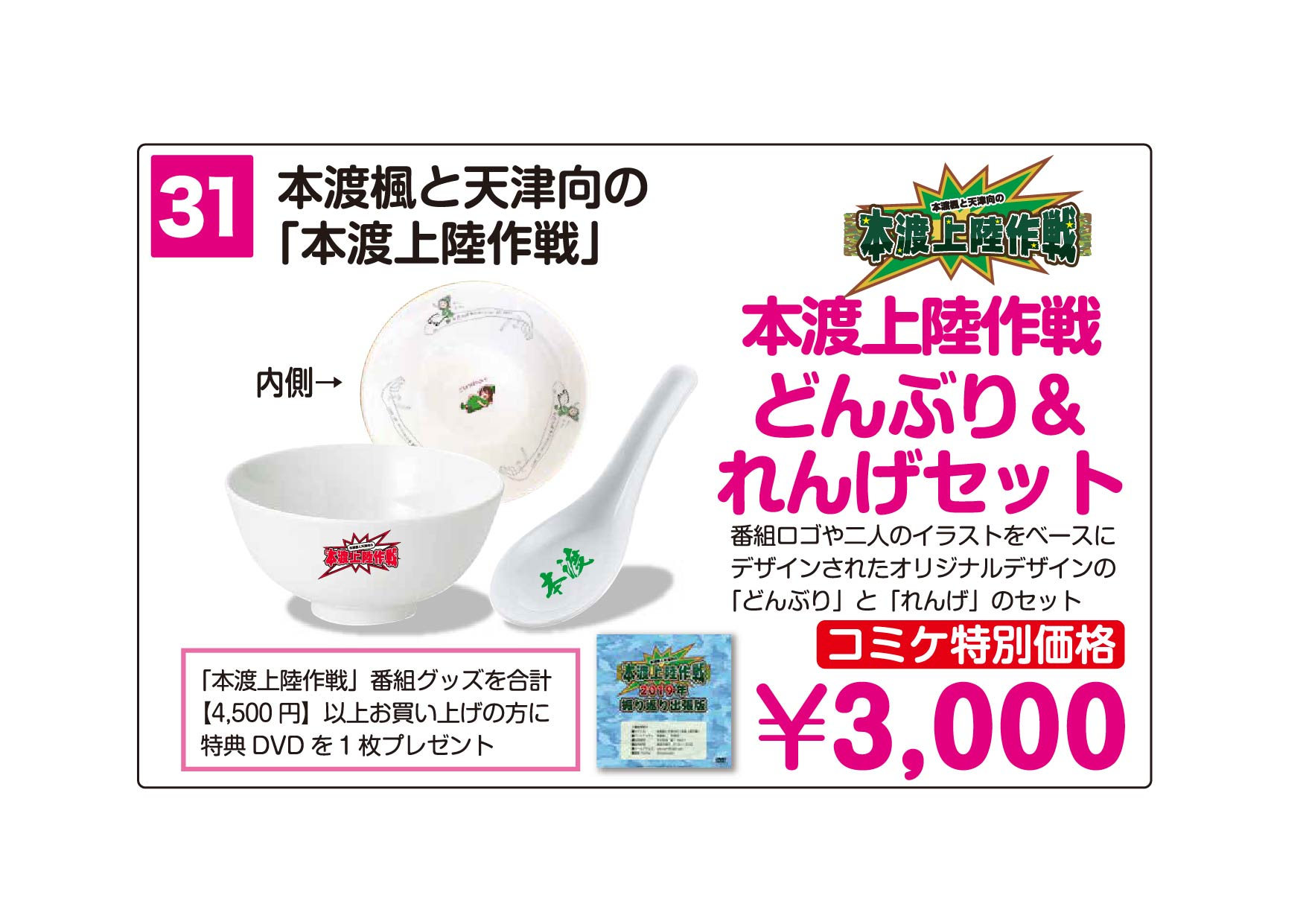 http://www.joqr.co.jp/AandG_booth/31.jpg