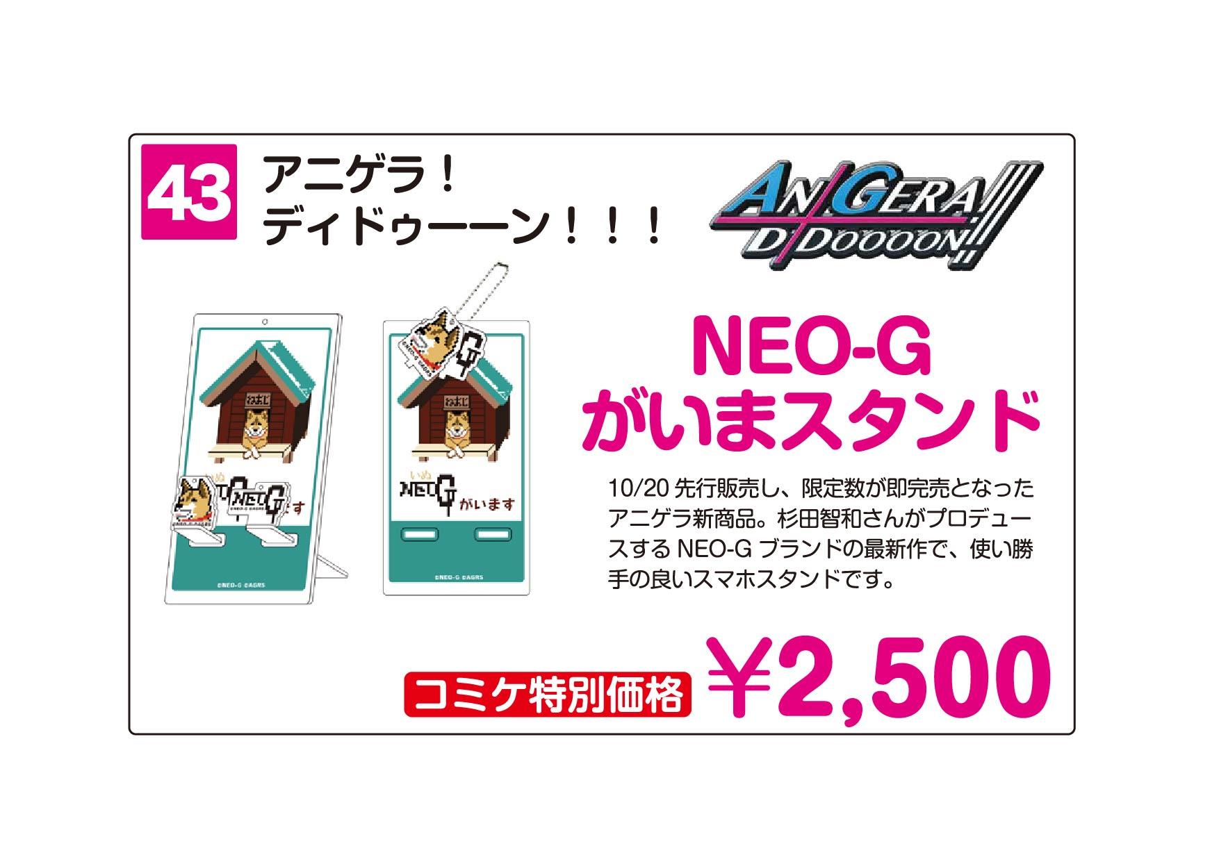 http://www.joqr.co.jp/AandG_booth/43.jpg