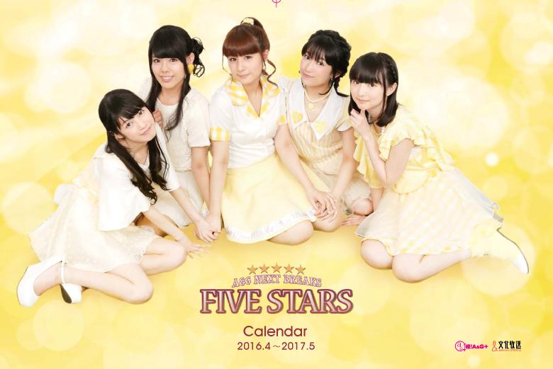 fivestarsカレンダー.JPG