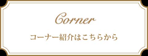 Corner コーナー紹介はこちらから