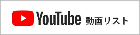 YouTube 動画リスト