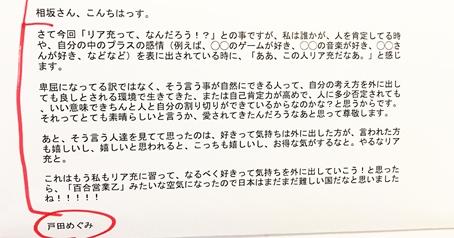 戸田さんメール.jpg