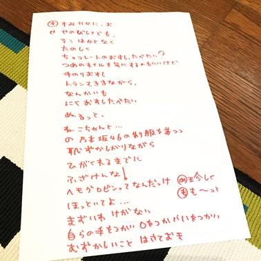 aisaka0926201701.JPG