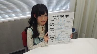 草本アニラブ♯14_01.jpg