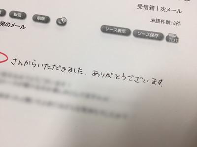 和泉#1 メール読み.jpg