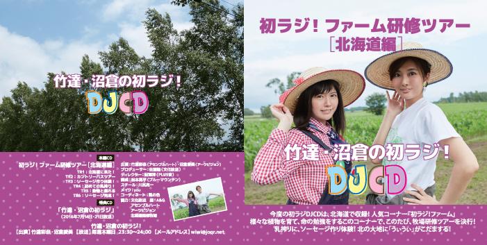 初ラジDJCD3.jpg