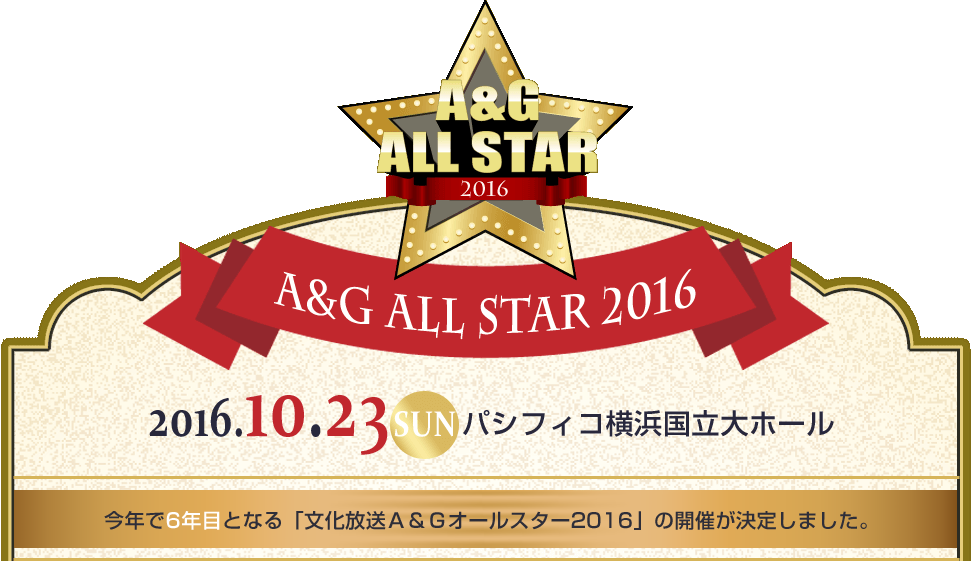 A&G ALL STAR 2016