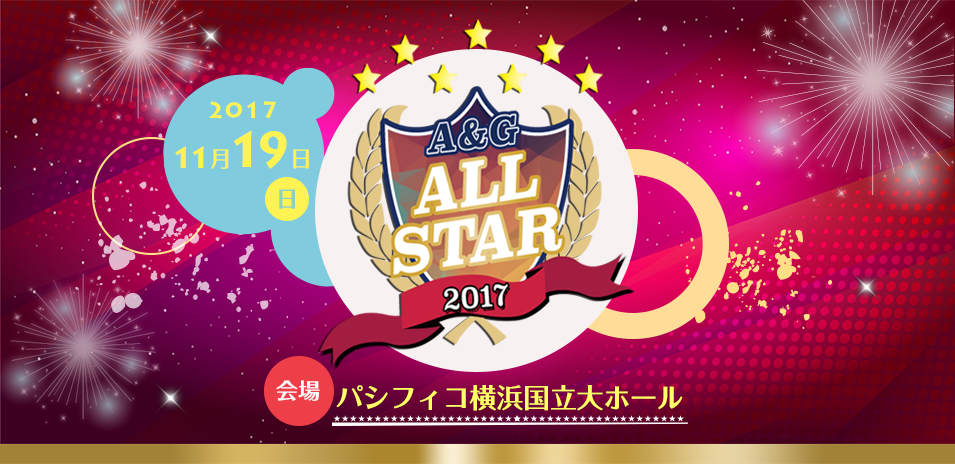 A&G ALL STAR 2017