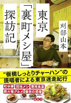 Karibe_Yamamoto_20180630_book_obi_248x360.jpg