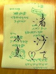 Obi_20150801_03_Takeda_Souun_480c640.jpg