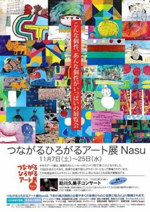 1つながるひろがるアート展Nasu.png