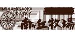 南ヶ丘牧場logo.png