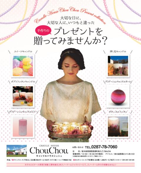 CHUCHU20160213.png