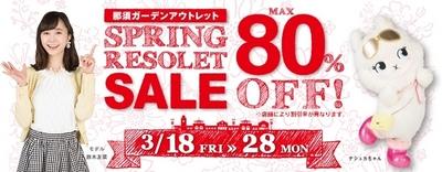 bnr_1603_spring_sale.jpg