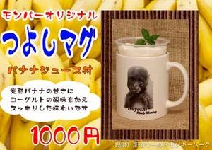 2016つよしマグ+バナナジュース.jpg