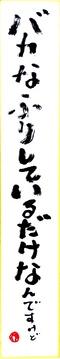 mousou_20160709_120x718.jpg