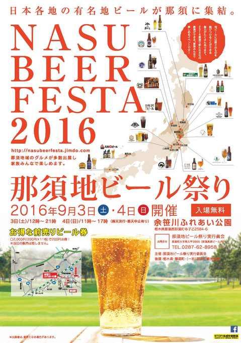 ビールまつりポスター2016.jpg
