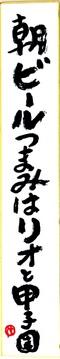 mousou_20160806_120x718.jpg
