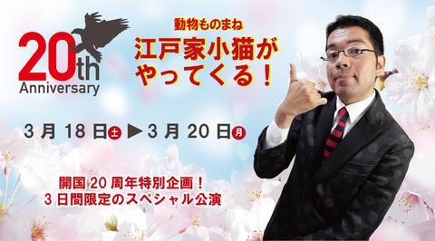 江戸家小猫HP.jpg