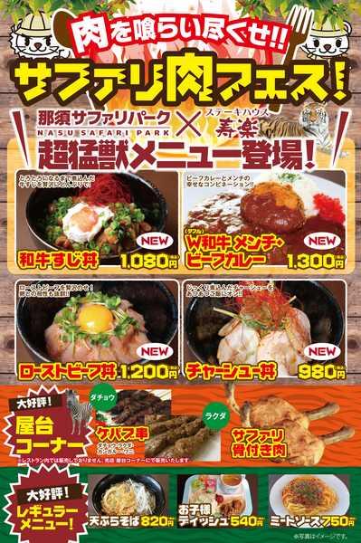 2017GWサファリ肉フェス.jpg