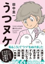 Tanaka_Keiichi_20170429_BOOK_1_338x480.jpg