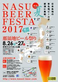 那須地ビール2017.jpg