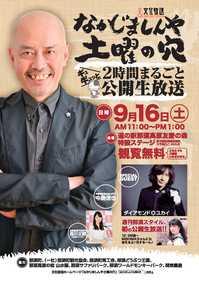 omote_flyer_nakajima.jpg